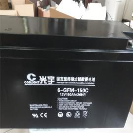 光宇蓄电池6-GFM-200报价