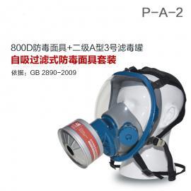 活性炭防毒面具800D全面罩+HG-LV/P-A-2滤毒罐甲醛醇类