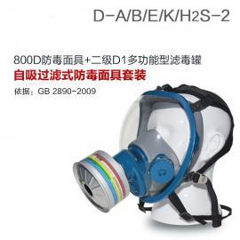 综合防毒气防毒面具800D全面罩+HG-LV/D1-2滤毒罐 活性炭面具