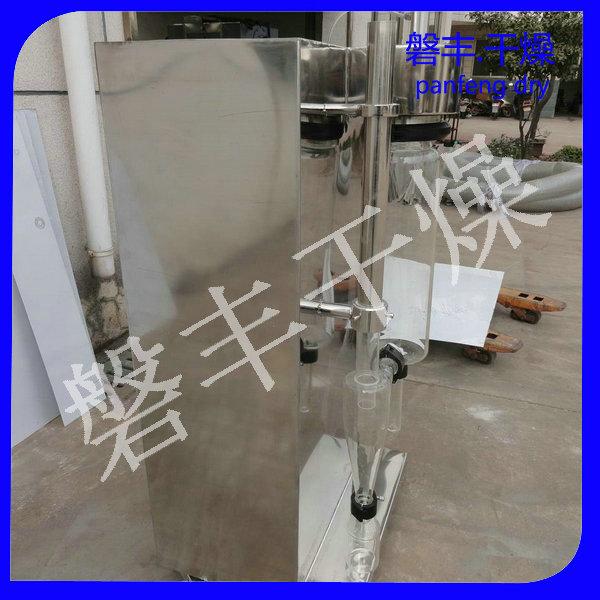 磐丰生产 实验室用小型离心喷雾干燥机 科研型喷雾干燥机