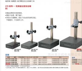 三丰大理石测量台架300*250mm 黑色花岗岩