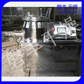 磐丰设备:原料药混合机,原料药高效湿法混合制粒机 GHL-50型