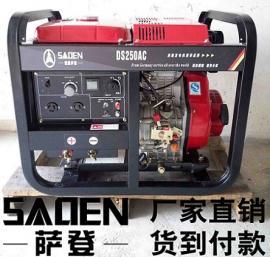 萨登250A柴油发电电焊机报价