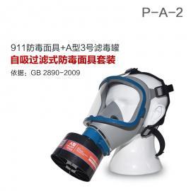 活性炭防毒面具911全面罩+HG-ABS/P-A-2滤毒罐甲醛醇类