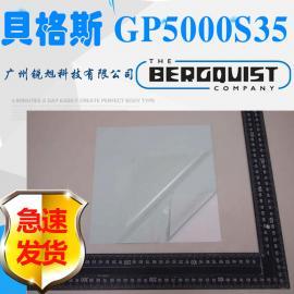 贝格斯Gap Pad 5000S35高导热绝缘片