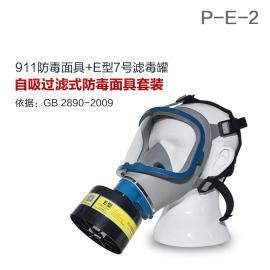 酸性气体专用全面罩防毒面具911+HG-ABS/P-E-2滤毒罐