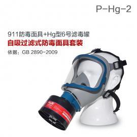 水银防护专用防毒面具911全面罩+HG-ABS/P-Hg-2滤毒罐