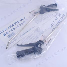 日本 千代田通商 吹尘枪 BG-50-L320
