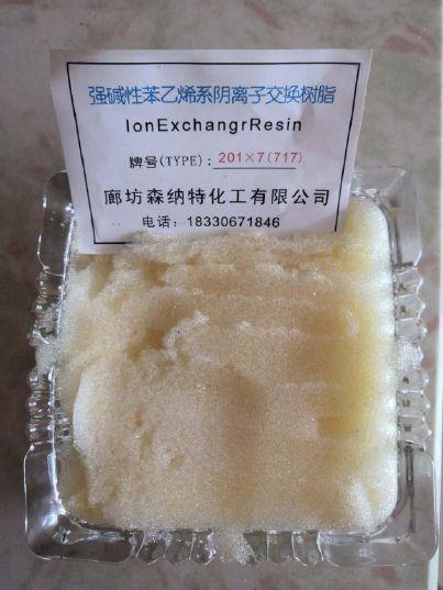 201*7阴离子交换树脂,氯型717阴离子交换树脂活化处理
