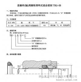 活塞杆(轴)用脚形滑环式组合密封TB2-IB 超高压100Mpa密封圈