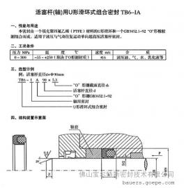 活塞杆(轴)用U形滑环式组合密封TB6-IA 超高压密封圈
