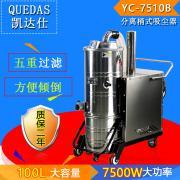 车间流水线配套用7.5KW工业吸尘器凯达仕YC-7510B