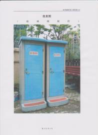 杭----州活移���所租赁 杭----州的移动卫生间出租