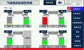 气瓶压力监测报警系统