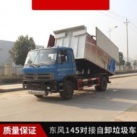 优质东风对接自卸式垃圾车 8吨生活垃圾压缩清运车参数