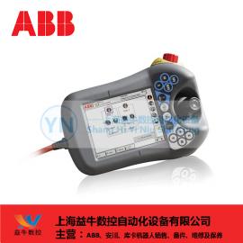 3HAC028357-001 示教器 DSQC679 ABB机器人示教器 销售 维修