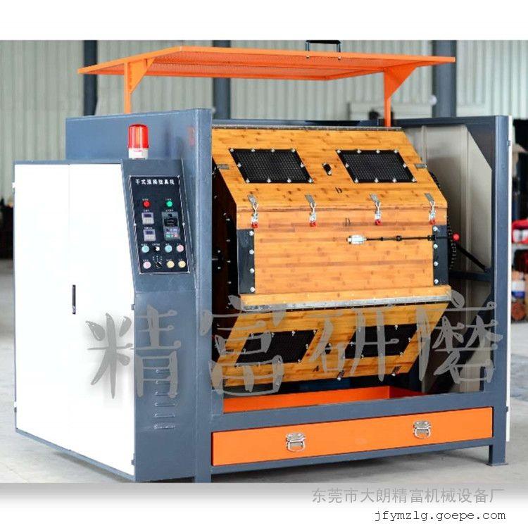 挂具滚筒研磨机 干磨抛光机 自动去毛刺机 干式光饰机