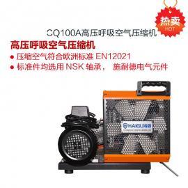 高压呼吸空气压缩机HG-CQ100A正压式空气呼吸器充气泵