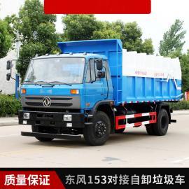东风153对接自卸式垃圾车可与压缩垃圾站对接式自卸垃圾清运车