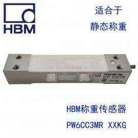 HBM 称重传感器 PW6CC3MR 单点 台秤 检重秤 过程称重 PW6C 静态