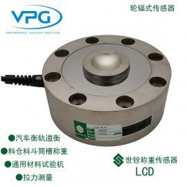 VPG 世铨 称重传感器 LCD 轮辐式 传感器 合金钢