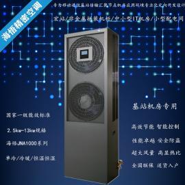 海悟机房空调JNA1000系列13kw单冷JNA130C1Y0AW基站空调掉电记忆