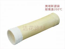 200℃工业耐高温除尘布袋