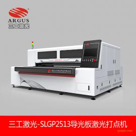 SLGP-2513导光板激光打点机-不同厚度亚克力板激光打点成品率高