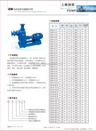 自吸泵,ZW自吸式排污泵,卧式自吸泵,不锈钢自吸泵,单级自吸泵
