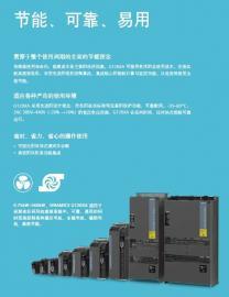 西门子G120XA 风机泵类专用变频器附属系统部件