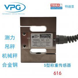 VPG 特迪亚616 S型称重传感器 不锈钢 拉力 压力 张力 力测量