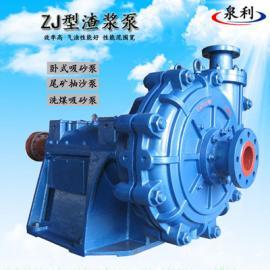 ZJ耐磨合金渣浆泵 高性能浆液循环泵