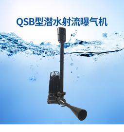 220V单相电潜水射流曝气机