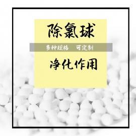 自来水去余氯陶粒 亚硫酸钙颗粒 水机专用除氯球