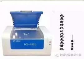 德谱仪器DX-320LROHS光谱仪