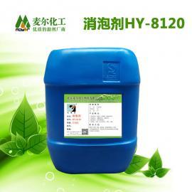 高固含量-水性工�I清洗消泡��HY-8120/8160