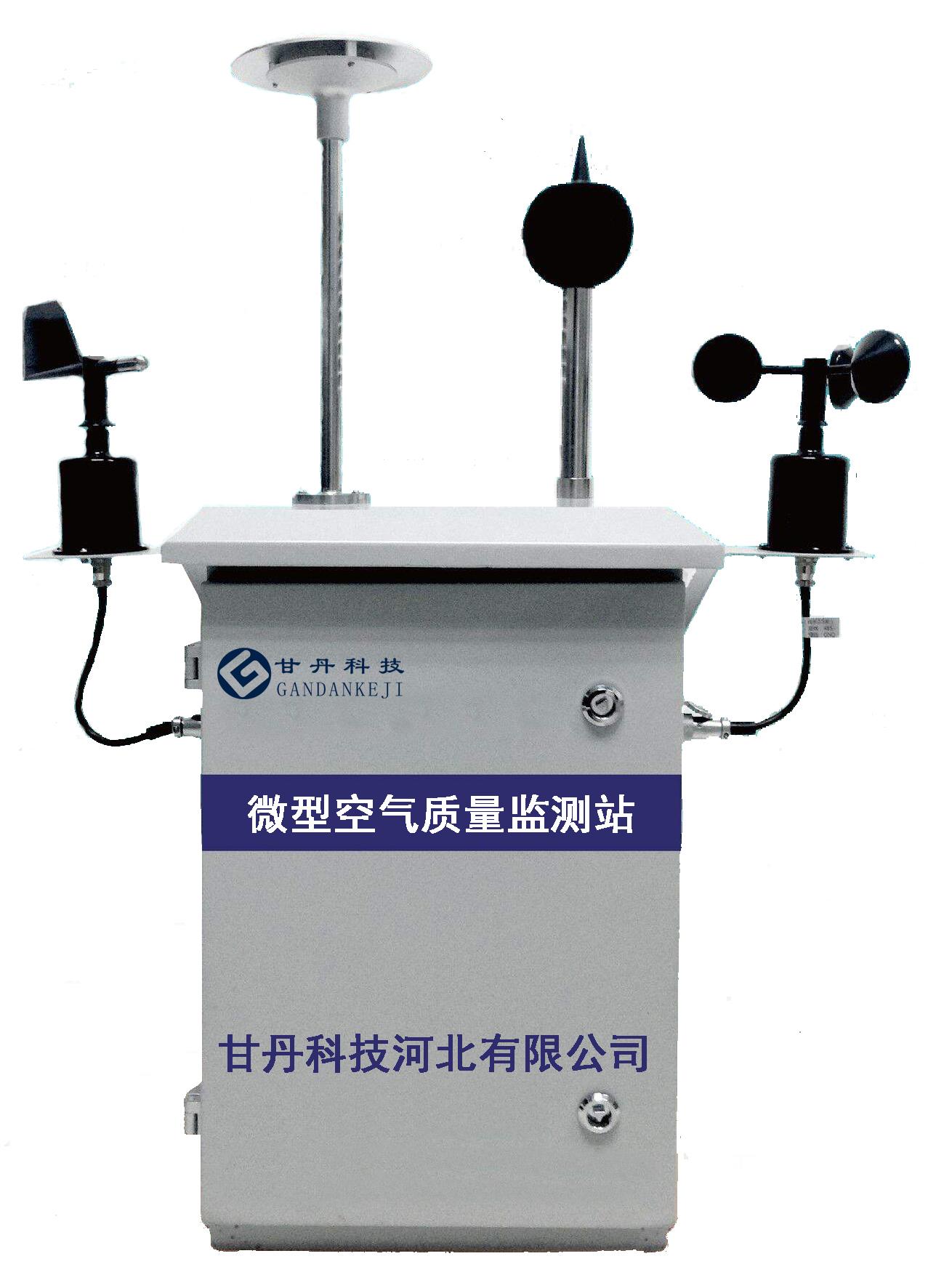 微型空气质量监测站 空气质量连续监测系统