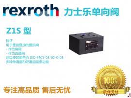 BOSCH REXROTH直动式单向阀Z1S6A30-4X/V