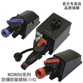 BCZ8050防爆防腐插销工程塑料防爆插接装置32A63A防爆插头插座