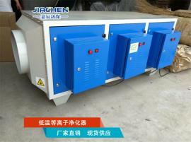 低温等离子油烟净化器 废气处理净化器