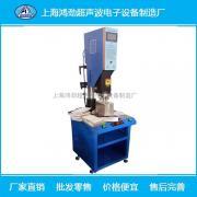 新款超�波焊接�C|塑料焊接�C�S家