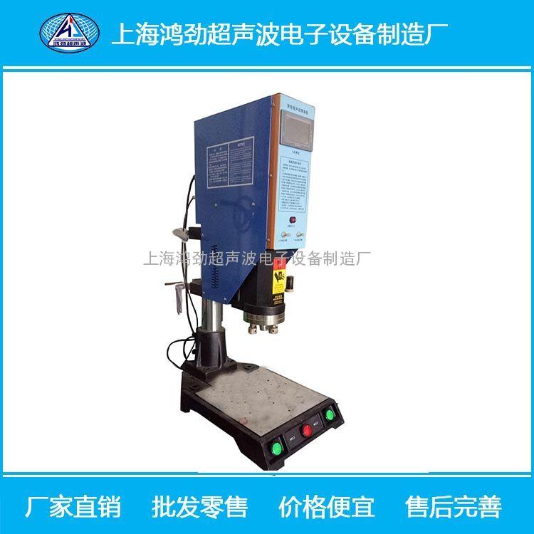 新款超声波焊接机|塑料焊接机厂家