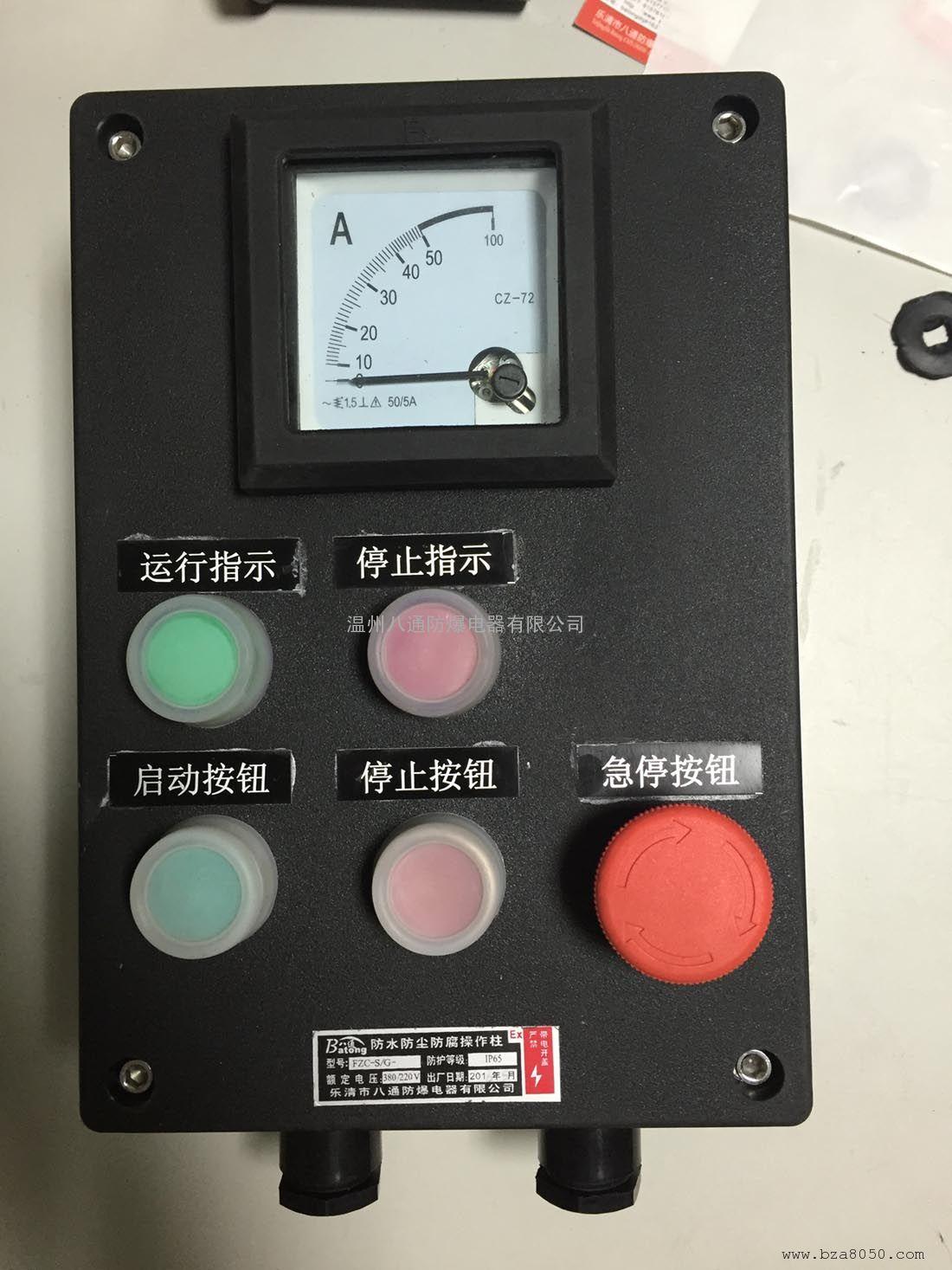 三防操作柱 FZC-S-A2D1G防水防尘防腐操作柱