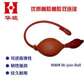 全自动滴定管橡胶打气球、Bi-join Ball双连球、10 -50ml双联球
