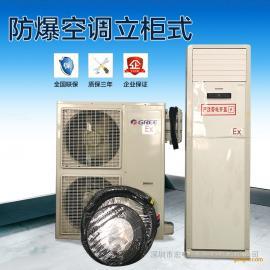 文山格力防爆空调,普洱大理防爆空调价格