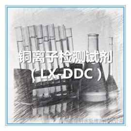铜离子检测试剂