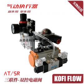 AT气动执行器 带三联件 双控电磁阀 限位开关 过滤减压阀