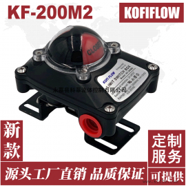 科菲KOFI FLOW限位开关 KF-200M2 limit switch box