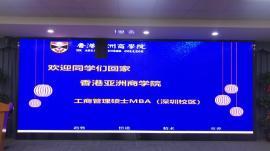 学校演讲大厅高清P2.5LED电子显示屏效果图