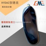 现货HYDAC贺德克20L蓄能器皮囊,进口原装